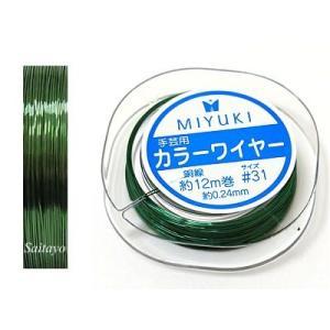 MIYUKI カラーワイヤー #31 銅線 光沢モスグリーン 約 0.24mm×12m|saitayo