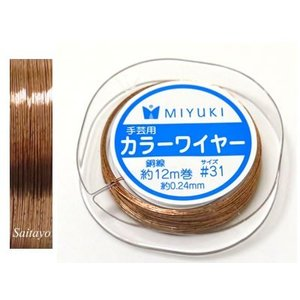 MIYUKI カラーワイヤー #31 銅線 ナチュラル (銅色) 約 0.24mm×12m|saitayo