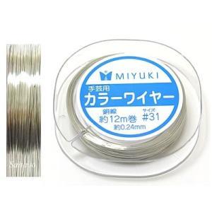 MIYUKI カラーワイヤー #31 銅線 シルバー 約 0.24mm×12m|saitayo