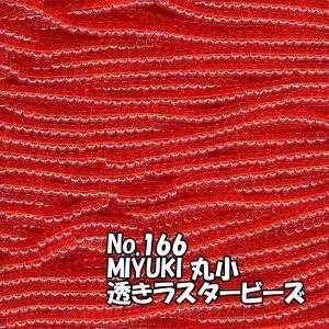 MIYUKI 丸小 糸通しビーズ ms166 透きラスター赤 saitayo