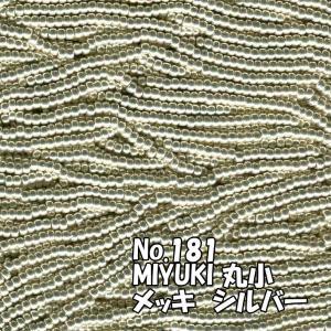 MIYUKI 丸小 糸通しビーズ ms181 シャンパンシルバー(メッキ)|saitayo