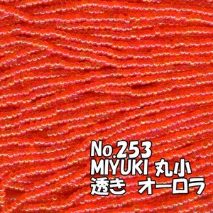 MIYUKI 丸小 糸通しビーズ ms253  透きオーロラ 赤橙 saitayo