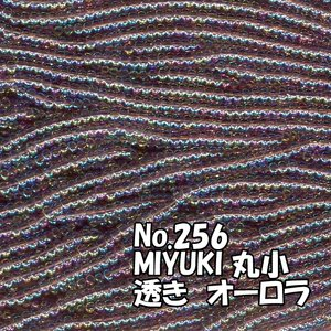 MIYUKI 丸小 糸通しビーズ ms256 透きオーロラ 薄紫 * saitayo