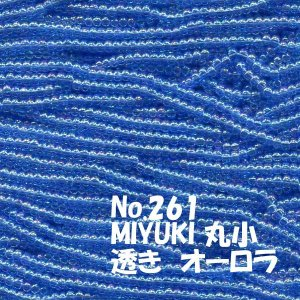 MIYUKI 丸小 糸通しビーズ ms261 透きオーロラ 青 saitayo
