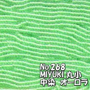 MIYUKI 丸小 糸通しビーズ ms268 中染オーロラ 黄緑|saitayo