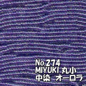 MIYUKI 丸小 糸通しビーズ ms274 中染 オーロラ 青紫 saitayo