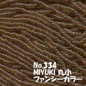 MIYUKI 丸小 糸通しビーズ ms334 ファンシーカラー 黄茶|saitayo