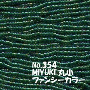 MIYUKI 丸小 糸通しビーズ ms354 ファンシーカラー エメラルド オーロラ|saitayo