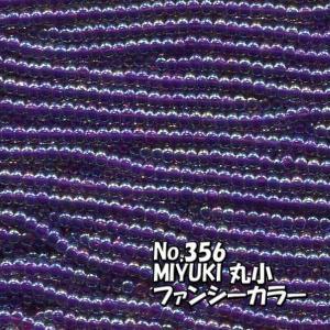 MIYUKI 丸小 糸通しビーズ ms356 ファンシーカラー ライトアメジスト オーロラ saitayo