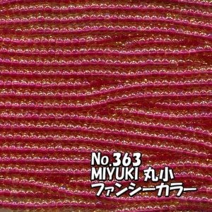 MIYUKI 丸小 糸通しビーズ ms363 ファンシーカラー 黄赤 saitayo