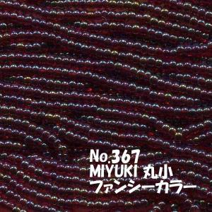 MIYUKI 丸小 糸通しビーズ ms367 ファンシーカラー 濃赤 オーロラ saitayo