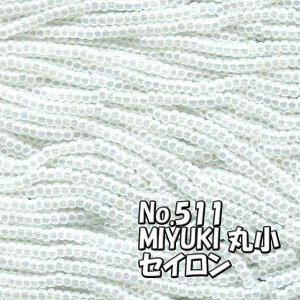 MIYUKI 丸小 糸通しビーズ ms511 セイロン 白|saitayo