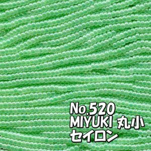 MIYUKI 丸小 糸通しビーズ ms520 パステル黄緑|saitayo