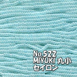 MIYUKI 丸小 糸通しビーズ ms522 セイロン 水色 saitayo