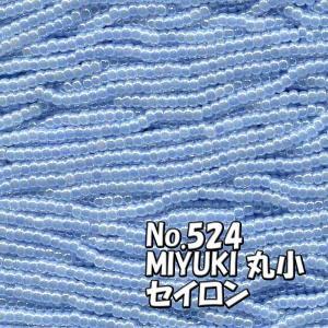 MIYUKI 丸小 糸通しビーズ ms524 セイロン パステルブルー saitayo