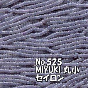 MIYUKI 丸小 糸通しビーズ ms525 セイロン パステル紫 saitayo