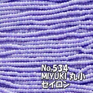 MIYUKI 丸小 糸通しビーズ ms534 セイロン パステル パープル saitayo