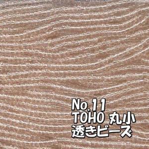 TOHO ビーズ 丸小 糸通しビーズ 束 (10m) T11  透き ビーズ ピンク|saitayo