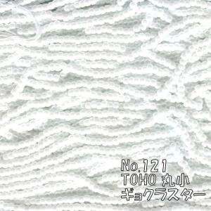 MIYUKI ビーズ 丸小 糸通しビーズ  T121 ギョク ホワイト|saitayo