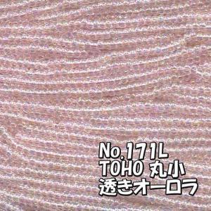 TOHO ビーズ 丸小 糸通しビーズ 束 (10m) T171L 透き オーロラ 薄ピンク|saitayo