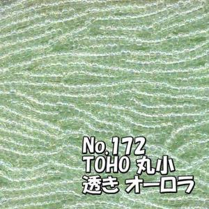 TOHO ビーズ 丸小 糸通しビーズ 束 (10m) T172 透き オーロラ 薄黄緑|saitayo