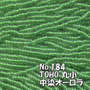 TOHO ビーズ 丸小 糸通しビーズ 束 (10m) T184 中染 オーロラ 緑|saitayo