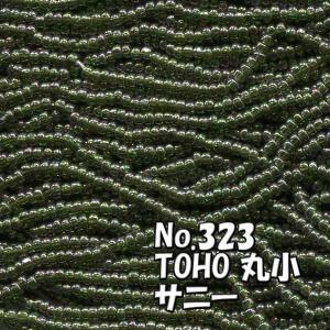 TOHO ビーズ 丸小 糸通しビーズ 束 (10m) T323 サニー ビーズ モスグリーン 濃緑|saitayo