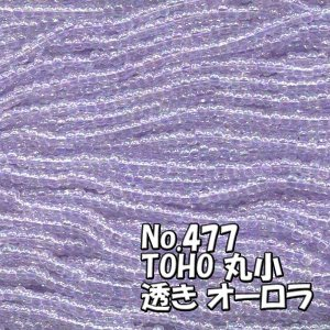 TOHO ビーズ 丸小 糸通しビーズ 束 (10m) T477 透き オーロラ 青紫|saitayo