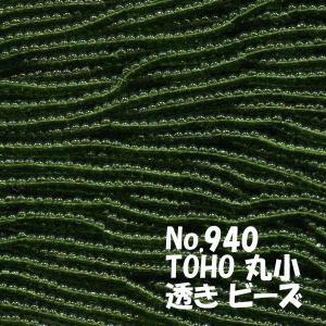TOHO ビーズ 丸小 糸通しビーズ 束 (10m) T940 透き ビーズ モスグリーン|saitayo