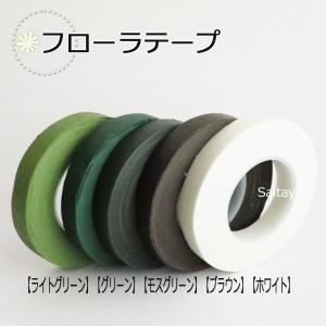 フローラテープ 12mm太幅 27m 1巻入り/ライトグリーン,ホワイト,ブラウン,モスグリーン,グリーン saitayo