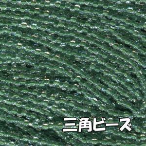 MIYUKI ( 広島 )  ビーズ 三角 ( トライアングル )  糸通しビーズ 【バラ売り 1m単位】 中染モスグリーン|saitayo
