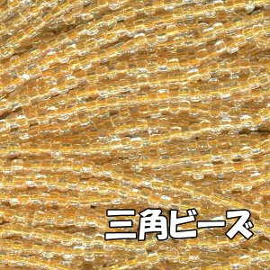 MIYUKI ( 広島 )  ビーズ 三角 ( トライアングル )  糸通しビーズ 【バラ売り 1m単位】  中染オレンジ|saitayo