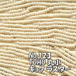 TOHO ビーズ 丸小 糸通しビーズ バラ売り 1m単位 ts123 ギョク ラスター オフホワイ|saitayo