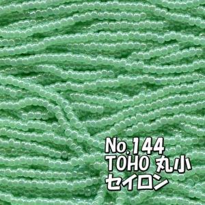 TOHO ビーズ 丸小 糸通しビーズ バラ売り 1m単位 ts144 セイロン 黄緑|saitayo