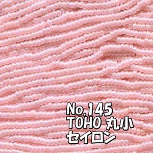 TOHO ビーズ 丸小 糸通しビーズ バラ売 1m単位 ts145 セイロン ピンク saitayo