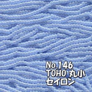 TOHO ビーズ 丸小 糸通しビーズ バラ売り 1m単位 ts146 セイロン 水色|saitayo