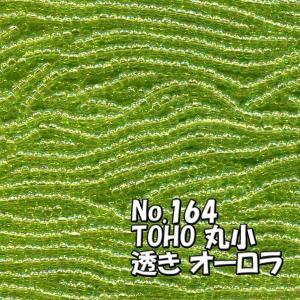 TOHO ビーズ 丸小 糸通しビーズ バラ売り 1m単位 ts164 透き オーロラ 黄緑|saitayo