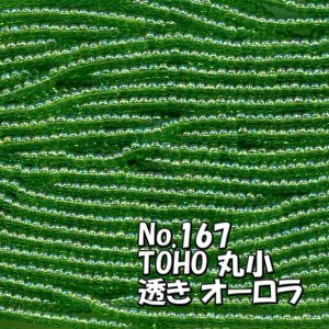 TOHO ビーズ 丸小 糸通しビーズ バラ売り 1m単位 ts167 透き オーロラ 緑|saitayo