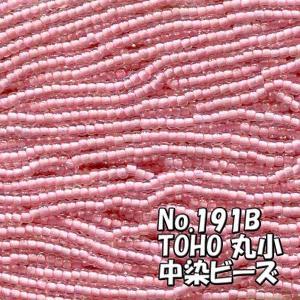 TOHO ビーズ 丸小 糸通しビーズ バラ売 1m単位 ts191B 中染 ビーズ ピンク saitayo