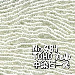 TOHO ビーズ 丸小 糸通しビーズ バラ売り 1m単位 ts981 中染 ビーズ 白|saitayo