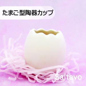 たまご型陶器カップ /フラワーベース、小物入れ、一輪挿し|saitayo