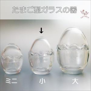 ガラスのたまご型カップ 小 (小物入れ)|saitayo