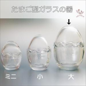 ガラスのたまご型カップ 大 (花器やテラリウムの容器、小物入れなど)|saitayo