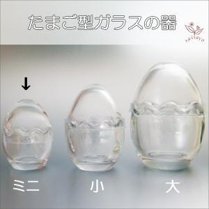 ガラスのたまご型カップ ミニ (小物入れ 花器)|saitayo