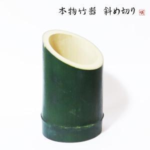 本物竹 花瓶 花入れ 筒形花器 縦斜め切り /緑竹|saitayo
