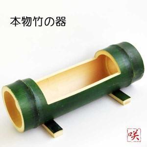 本物竹 筒形花器 /緑竹|saitayo