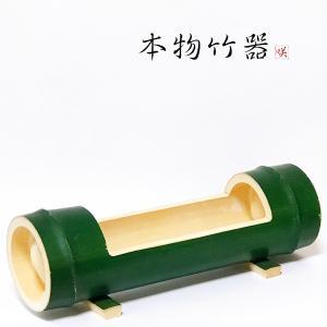本物竹 花瓶 花入れ 筒形 花器 Lサイズ  /緑竹|saitayo