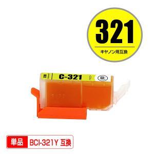 Canon(キヤノン)対応の互換インク BCI-321Y 単品(関連商品 BCI-320 BCI-320BK BCI-321 BCI-321BK BCI-321C BCI-321M BCI-321Y BCI-321GY)