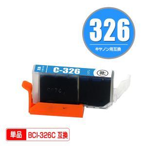 Canon(キヤノン)対応の互換インク BCI-326C 単品(関連商品 BCI-325 BCI-3...