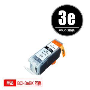Canon(キヤノン)対応の互換インク BCI-3eBK 単...